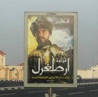 Diriliş Ertuğrul afişi Katar sokaklarında